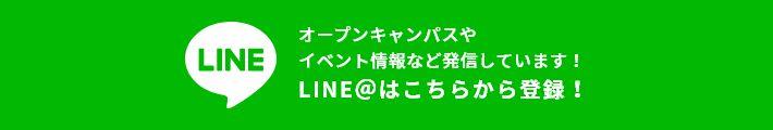 LINE@はこちらから登録!