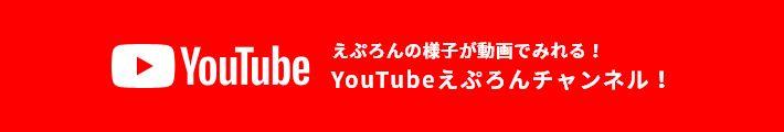 YouTubeえぷろんチャンネル!
