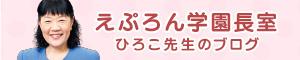 ひろこ先生のブログ